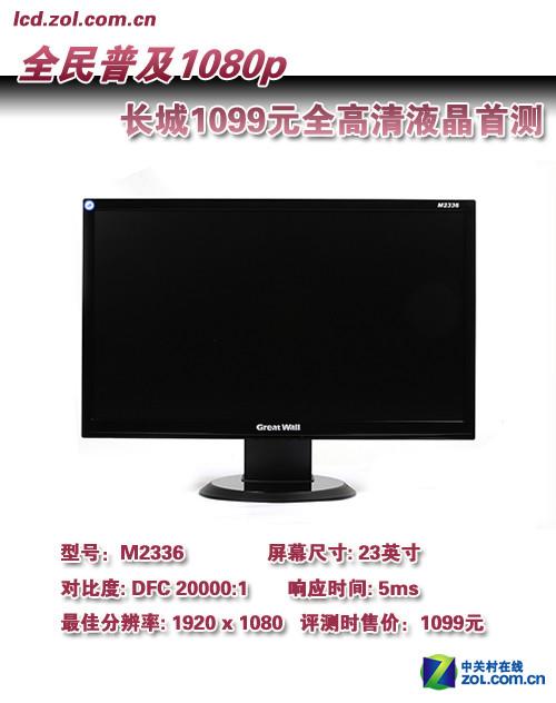 全民普及1080p 1099元全高清液晶首测
