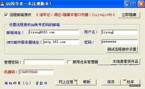 微信黑客盗号软件_黑客qq号 - www.klieqi.com