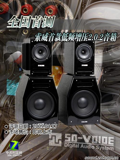 》).这款音箱首创的为2.0书架箱加入了无源低音炮,2.0音箱...