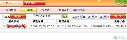 应用达人堂12期:主流邮箱的非主流功能