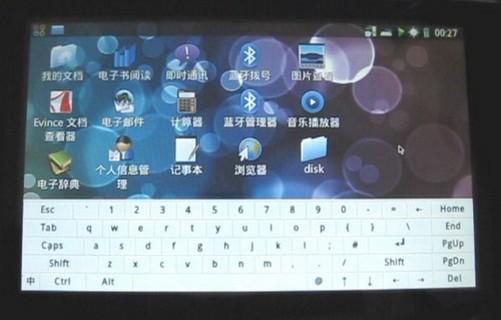 彈出軟鍵盤后,桌面上的快捷圖標會移動到鍵盤上方,不影響操作