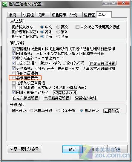 搜狗五笔1.5修补版 强大词语联想功能