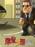 《游娱周刊》第九期:换代理九城起诉暴雪 魔兽玩家利益谁来负责?_ZOL游戏网