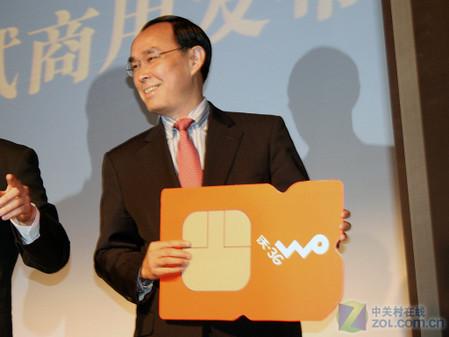 长乐新闻 长商在线_联通3G试商用 全球第282个W运营商诞生_4G新闻-中关村在线