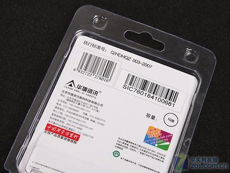 爱国者苹果型1GB优盘评测