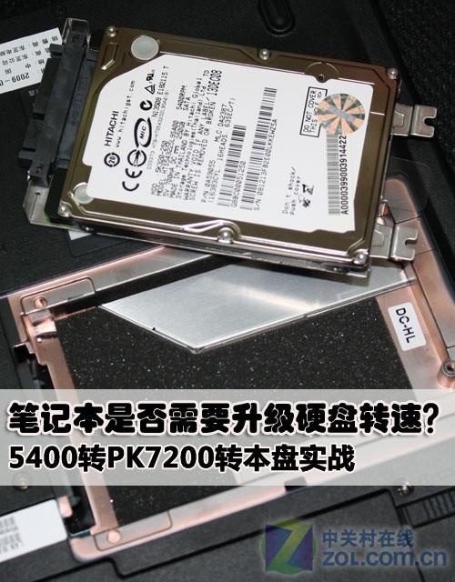 提升明显 5400PK7200笔记本硬盘评测