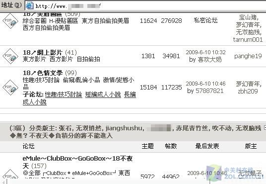 奇黄网_绿坝花季护航存缺陷 部分黄网仍可浏览