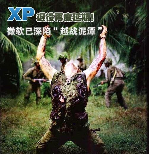 """XP退役再度延期 微软深陷""""越战泥潭"""""""