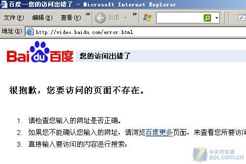 百度P2P搜索上线 提供BT及电驴资源