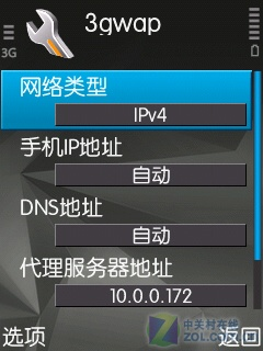 3G手机上网设置