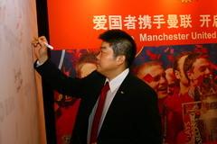 爱国者携手曼联  开启国际品牌合作新纪元