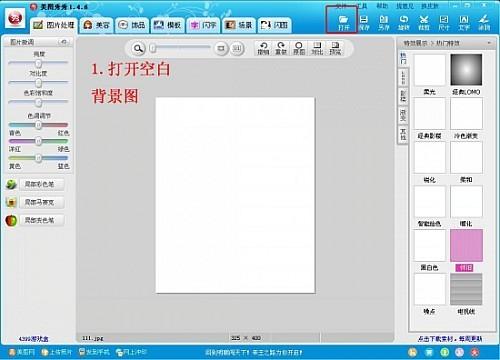 图11空白背景图; qq头像空白背景图片展示下载; 效果_技巧应用