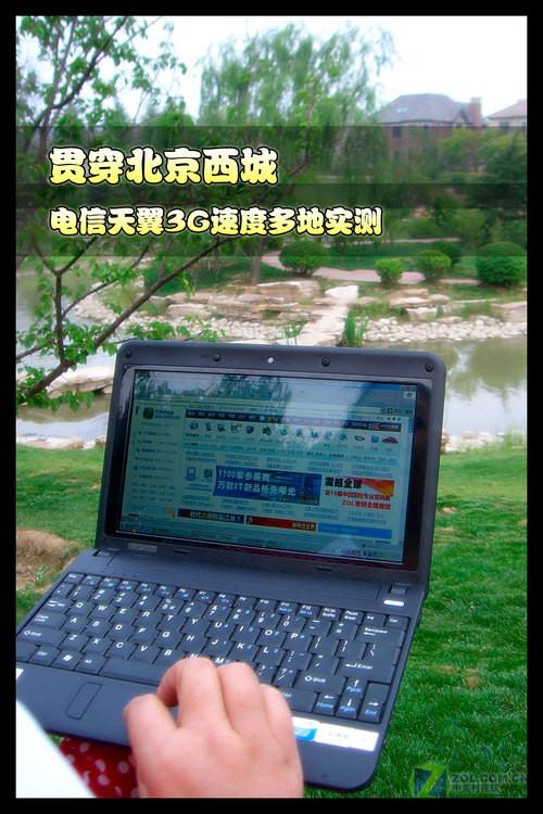 贯穿北京西城 电信天翼3G速度多地实测
