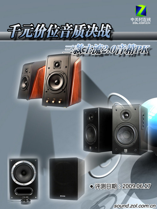 千元价位决战音质 三款主流2.0音箱PK