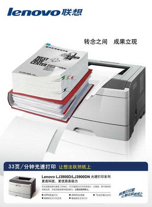 联想发布彩色激光及全线中高端打印机