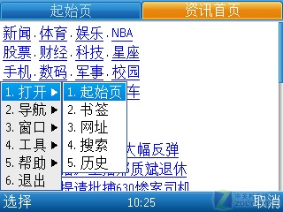 优化WAP上网体验 QQ手机浏览器抢先试用