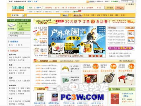 全国最大的网上书店_当当网:全球最大中文网上书店