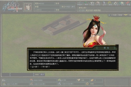 《灭神WEB》新版壮志凌云:页游战争艺术