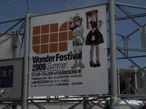 """日本""""WF2009夏""""玩具展海量手办照片集"""