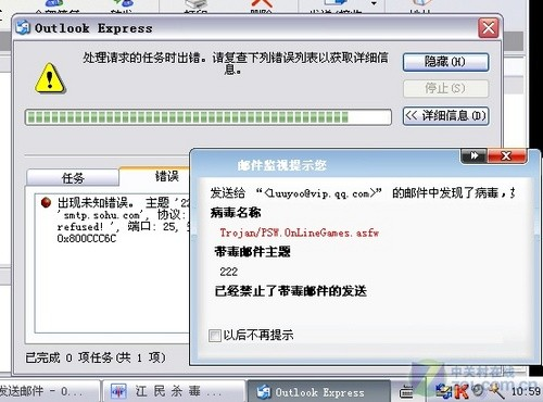 玩转江民09网络监控 锐眼辨别病毒真相