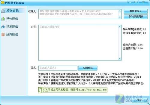 """省钱又方便 阿里通网络电话一号""""三通"""""""