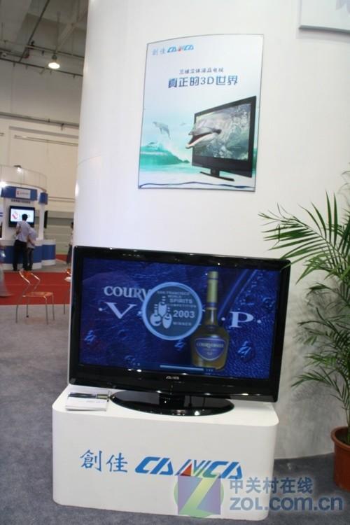 SINOCES2009:立体电视成潮流?创佳推3D