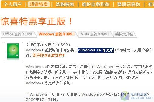睿话题:微软399元正版XP到底能用几年?
