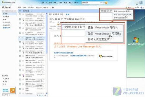 不用装软件 四大秘籍让你玩转网页MSN