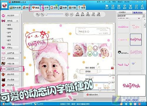 天使宝贝 打造超可爱的韩版宝宝图片秀