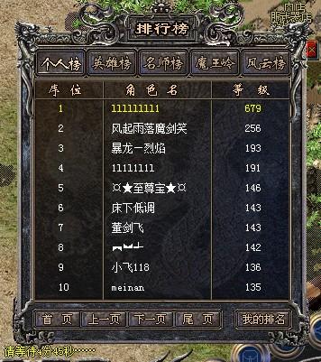 歪一歪:众网络游戏中最牛的人民币战士