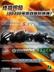 100-800元价位 7款主流游戏耳机横评