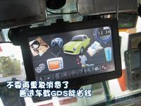慎选车载用品 看GPS能为您省多少钱