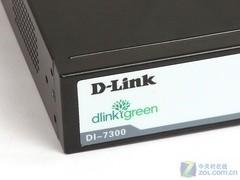 全能表现 D-Link高效节能企业路由评测
