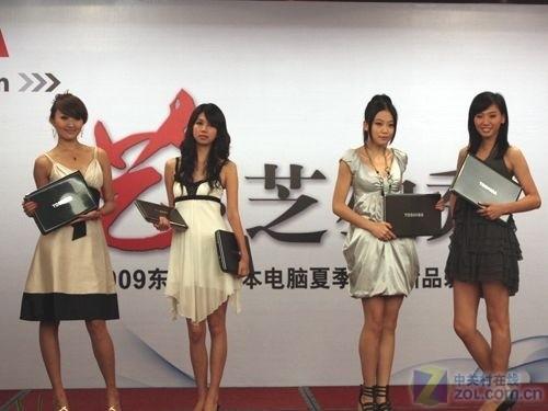 艺芝独秀 2009东芝笔记本新品深圳发布