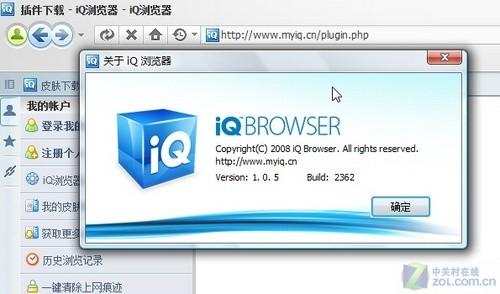 潮人必备冲浪工具 iQ浏览器1.0深度评测