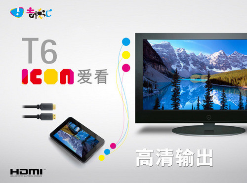 4.3寸超薄便携 HDMI音悦汇T6真机曝光
