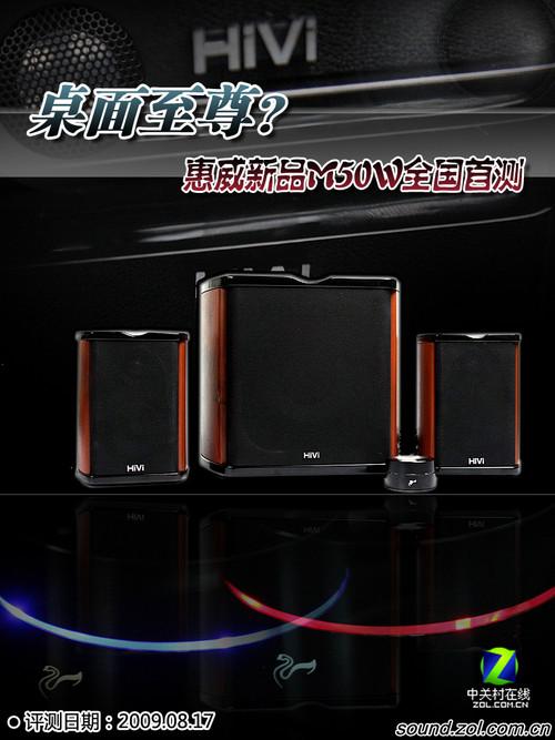 千元桌面至尊?惠威新品M50W全国首测