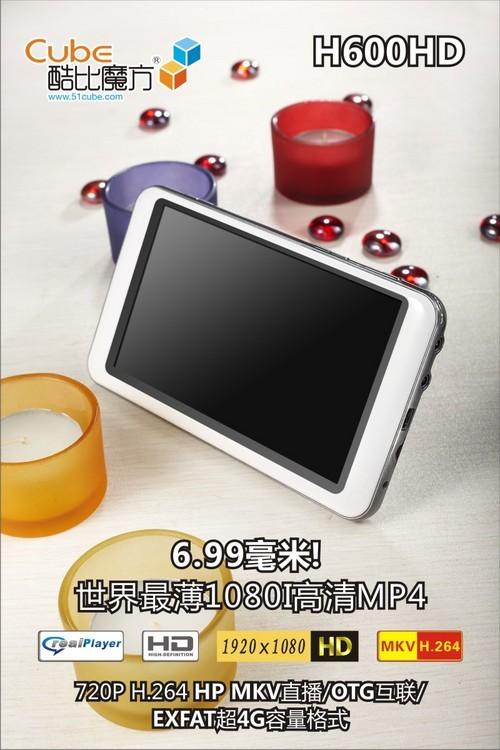 8GB 599元!世界最薄酷比H600HD上市