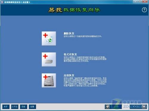 达人堂:硬盘数据恢复软件