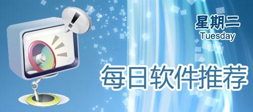 9.01佳软推荐: