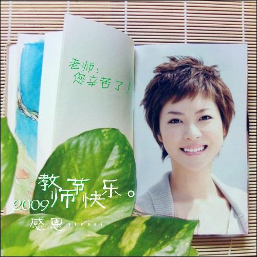 【教师节礼物】2012教师节贺卡制作方法