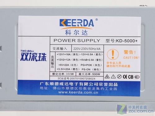 出自武术之乡 科尔达350W超值电源简测
