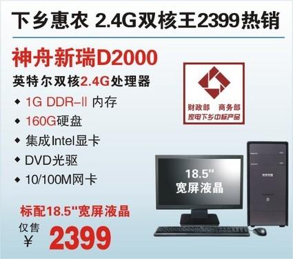 神舟18.5宽2.4G双核王新瑞D2000仅2399