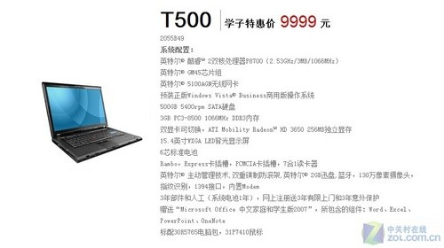 ThinkPad先生命力第二波 X200s最低5299元
