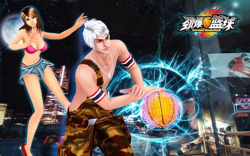 新一代休闲篮球网游《劲爆篮球》发布