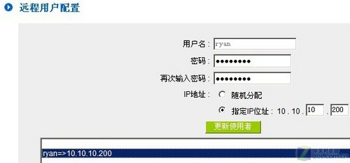 图二:侠诺pptp 指定ip功
