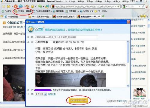 1键轻松玩转 TT浏览器QQ空间极速版本