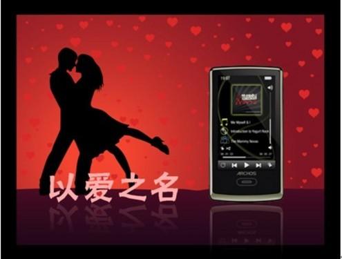 "ARCHOS 3""七夕""送给情人的最新潮礼物"