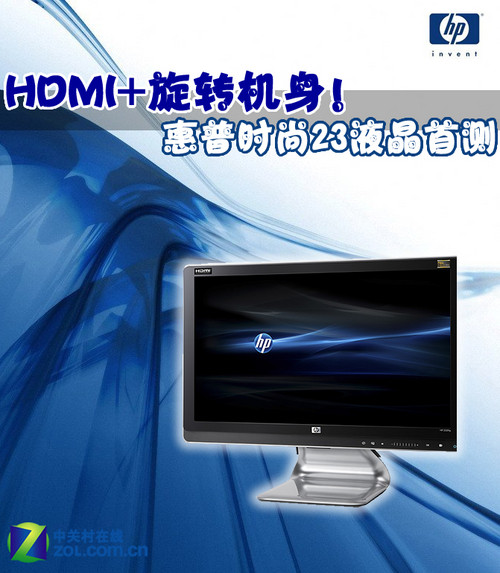HDMI+旋转机身! 惠普时尚23液晶首测