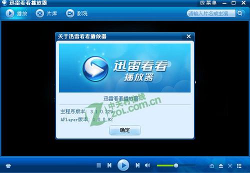 迅雷看看播放器2013官方免费下载4981620
